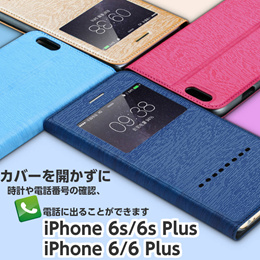 iPhone6s ケース 手帳型ケース 窓付きケース レザー革 iPhone6s Plusケース スマホケース iPhone6 ケース iPhone6 Plus iPhone6プラス アイフォン6プラス iPhone6Plus iPhoneカバー スマホカバー