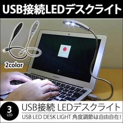 USL-008 | USB デスク ライト LED 3球 3灯 フレキシブル アーム 角度 調節 自由 蛇腹 照明 卓上 PC パソコン 学習机 学習用 [ゆうメール配送]の画像