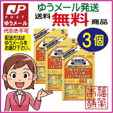 【ゆうメール・送料無料】小林製薬