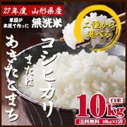 タイムセール特価♪【選べる27年度 山形県産 コシヒカリ あきたこまち】 選べる無洗米 10kg(10kg×1袋)【送料無料】お米屋さんが本気で作った、研がずに食べれる乾式無洗米のお米です。もちもちとした粘りあるおいしい無洗米を是非ご賞味下さい。コシヒカリは表示価格より+200円となります。【国内産】【沖縄・離島不可】