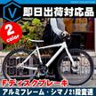 自転車 クロスバイク 700c シマノ21段変速ギア 軽量 アルミフレーム フロントディスクブレーキ NEXTYLE ネクスタイル CNX-7021-DC