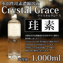 Crystal Grace 水溶性珪素濃縮溶液 1000ml