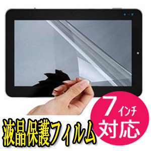【送料無料】[約15.3 x約9cm]7インチ タブレットPC端末用 アンドロイド(Android) 端末 汎用 液晶 画面 保護 フィルム シート Google Nexus 7/ASUS MeMO Pad HD7 ME173-16/iPad mini Retina/LaVie Tab S/ICONIA A1-830/・・・の画像