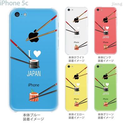 【iPhone5c】【iPhone5cケース】【iPhone5cカバー】【iPhone ケース】【クリア カバー】【スマホケース】【クリアケース】【イラスト】【クリアーアーツ】【I LOVE JAPAN】【お寿司】 01-ip5c-zec045の画像