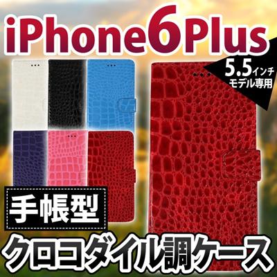 iPhone6sPlus/6Plus ケース クロコダイル柄 iPhone6sPlus/6Plus ケース!エナメル素材のおしゃれな手帳型です。スマホスタンドとしても使用できる カードポケット付きでとっても便利♪ DJ-IPHONE62-A04 [ゆうメール配送][送料無料]の画像