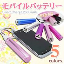 【レビュー3000件突破♪】【安心国内配送】Smart Charge 2600mAh モバイルバッテリー☆超軽量約70g!選べるカラーバリエーション全5色♪【+300円でUSB ACアダプター付き】