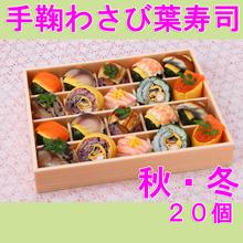 秋冬手鞠わさび葉寿司(20個) 【季節のご贈答品として一番人気の商品でございます。四季折々の食材をふんだんに使用したひとくちサイズの手鞠寿司。目で、舌で、季節のお味をお楽しみいただけます。】