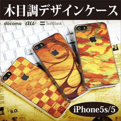 【iPhone5s】【iPhone5Sケース】【iPhone5ケース】【Clear Arts】【スマホケース】【iPhone ケース】【クリアケース】【クリア カバー】【クリアーアーツ】【ハードケース】【木目調】【着せ替え】 06-ip5s-mokumeの画像
