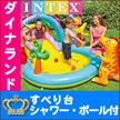 【みんなで一緒に水遊び!】滑り台付 キッズプレイプール ダイナランドプレイセンター/ Dinoland Play Center <intex インテックス>