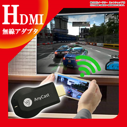 HDMI WiFi ドングルレシーバー スマホ iPhone iPad Android タブレット ワイヤレス テレビ HDMIドングル レシーバー [ゆうメール配送][送料無料]