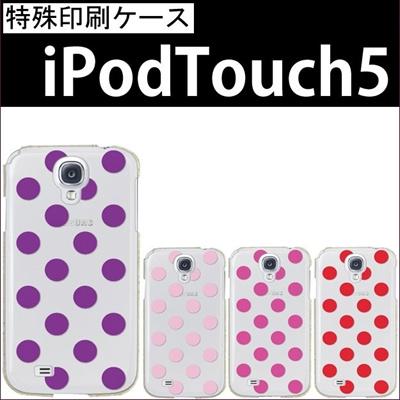 特殊印刷/iPodtouch5(第5世代)iPodtouch6(第6世代) 【アイポッドタッチ アイポッド ipod ハードケース カバー ケース】(カラードットL)CCC-003Rの画像