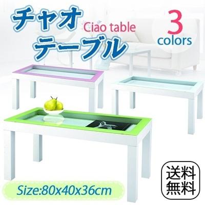 【送料無料】チャオテーブル【NET-157】☆ガラス天板の中にディスプレイできる!ショーケースのようなかわいいミニテーブル♪☆カラー:グリーン、ピンク、ホワイトの画像