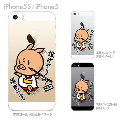 【SWEET ROCK TOWN】【iPhone5S】【iPhone5】【iPhone5sケース】【iPhone5ケース】【カバー】【スマホケース】【クリアケース】【アート】 46-ip5s-sh2020の画像