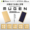 MUGEN 20000mAh ソーラーパネル モバイルバッテリー 大容量 スマホ Android iPhone