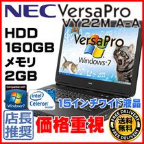 ≪クーポン適用品!≫【台数限定・売切御免】「価格重視の方からこだわりのある高スペックまで選べる」【激安中古PC】≪新商品限定価格≫ ノートパソコン Celeron  HDD160G メモリ2G DVDROM キングソフトOffice[体験版]プリインストール Windows7 32bit A4 ワイド大画面 NEC VersaPro VY22M/A-A
