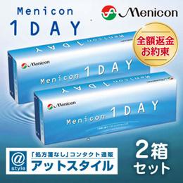 【送料無料】メニコンワンデー 2箱セット|コンタクト メニコン Menicon ワンデー【1日使い捨て】【メニコン】【処方箋なし】