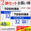 2個セットお買得 microSDカード マイクロSD microSDHC 32GB Toshiba 東芝 UHS-I 超高速48MB/s パッケージ品