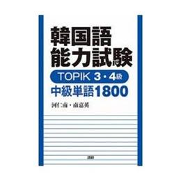 韓国語能力試験 TOPIK3・4級|語研|送料無料