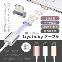QWMS無料配送 ライトニングケーブル iPhone マグネット LEDライト付き 磁石脱着式 急速充電&データ転送 Lightning ケーブル 交換用 アダプター 2.4A 30日保証