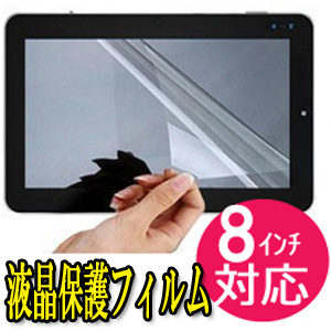 【送料無料】 [約16.2 x約12.1cm]8インチ タブレットPC端末用アンドロイド(Android) 端末 汎用 液晶 画面 保護 フィルム シート YOGA TABLET 8/Lenovo Miix 2 8/ASUS MeMO Pad 8/dynabook Tab VT484/ASUS VivoTab Note 8/Venue 8 Pro/ICONIA W4-820/・・・の画像
