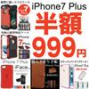 【送料無料】iPhone7 plus スマホケース 全品半額セール
