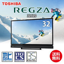 【カートクーポン使えます】32S20 東芝 REGZA 32V型液晶テレビ 高画質スタイリッシュレグザ