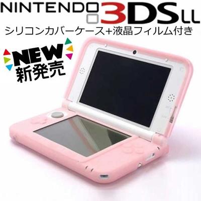 【送料無料】Newニンテンドー3DS LL/3DS LL液晶画面保護シートも付いてくる!Nintendo ニンテンドー3DS LL専用シリコンカバーケース+液晶保護シート豪華セット 大切なNintendo 3DS LLを埃や傷や汚れから守る グリップが強く滑り落ちないからとても安全の画像