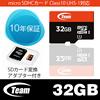 【送料無料】【Team】 オレンジLine microSD 32GB microSDHCカード Class10 UHS-1対応 SDカード変換アダプター付き 10年保証(32GB)【microsdカード】【送料無料】