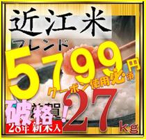 ★600円クーポン使えます!29日まで!28年ブレンド米!27kg !滋賀県で収穫したお米です。滋賀県は琵琶湖に四方を囲む高い山々、豊かな自然に恵まれており、米作りに最適の環境のお米今回は安価タイプでご用意いたしました。