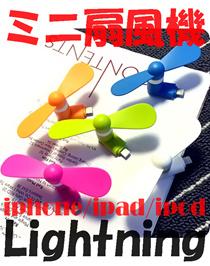 ♥即日発送!送料無料♥ 1+1 ミニ 扇風機 静音 風力大 ライトニング Lightning iphone ipad ipod 対応 クールファン etc