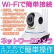 【送料無料】日本語説明書付き ネットワークカメラ IPカメラ 監視カメラ 防犯カメラ 遠隔カメラ ベビーモニター 暗視対応 スピーカー付きカメラ 見守りカメラ