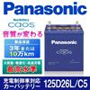 3100664 【送料無料】カオス 125D26L/C5 パナソニックPanasonic ■バッテリー回収開始!今だけ『処分費0円+送料0円でたまわります。