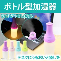 加湿器 卓上 超音波 USB ボトル 型 ライト 光る 卓上加湿器 超音波式加湿器 超音波加湿器 USB加湿器 超音波式 オフィス デスク コンパクト 小型  ER-HULT[定形外郵便配送][送料無料]