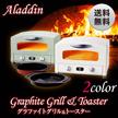 【スーパーセールクーポン使えます】TV CM放映中 【送料無料】【新品】 アラジン (Aladdin) グリルトースター 世界初・業界唯一の「遠赤グラファイト」搭載。わずか0.2秒で発熱。 (4枚焼き) ホワイト(AET-G13NW)/グリーン(CAT-G13AG)【家電/キッチン家電/オーブン・オーブントースター】