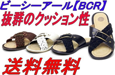 (A倉庫)【BCR】 ビーシーアール BC495 メンズ クロスストラップサンダル送料無料【smtb-TK】の画像