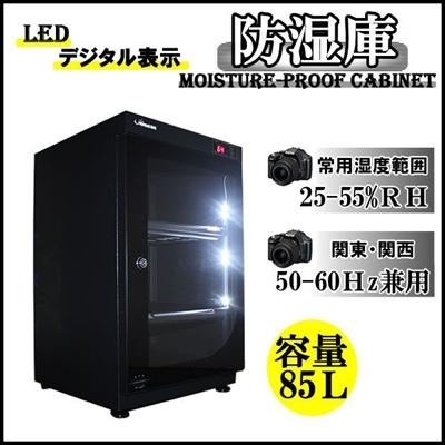 【レビュー記載で送料無料!】85L全自動防湿庫 オートドライ LEDデジタル表示 カメラ用 一眼レフの画像