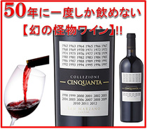 🌟クーポン使えます!サン・マルツァーノ・コレッツィオーネ・チンクアンタ!!50年に一度しか飲めない【幻の怪物ワイン】!!実に総計85個もの【最高級賞】【金賞】を全世界で獲得する