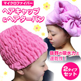 Surprise of [friendly hair dry cap Hair turban two types set to hair and skin] quick-drying microfiber ★ ★ hair cap ★ hair turban ★ towel ★