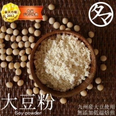 【送料無料】大豆粉500g-九州産大豆100%使用★小麦粉、米粉に次ぐ第3の粉『大豆粉』無添加のこだわり低温焙煎☆大豆からできた、小麦粉の6分の1という低糖質で、大豆の栄養をまるごとパンやシフォンケーキ・クッキーなど小麦粉変わりにご利用下さい。の画像