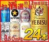 ★ビール選り取り エビスビール、黒ラベル、プレモル、スーパードライ、キリンラガー、一番搾りなど 350ml×1ケース(24本入り)