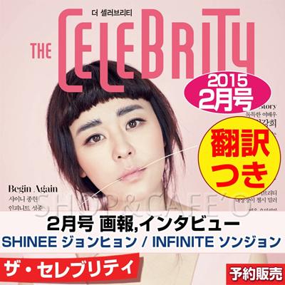 【1次予約】セレブリティ2月号(2015) 画報インタビュー : SHINEE ジョンヒョン / INFINITE ソンジョン【翻訳付き】【THE CELEBRITY MAGEZINE】の画像