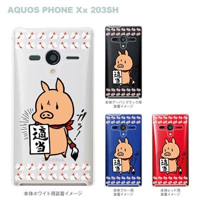 【AQUOS PHONEケース】【203SH】【Soft Bank】【カバー】【スマホケース】【クリアケース】【クリアーアーツ】【アート】【SWEET ROCK TOWN】 46-203sh-sh2037の画像