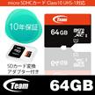 【送料無料】【Team】 オレンジLine microSD 64GB microSDXCカード Class10 UHS-1対応 40MB/sec SDカード変換アダプター付き 10年保証  【SDカード】【送料無料】