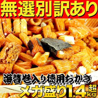 天然生活【訳あり】無選別徳用おかきメガ盛り1.4kg超SM00010187