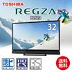 【カートクーポン使えます!】32S20 東芝 REGZA 32インチ液晶テレビ 高画質スタイリッシュレグザ