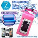 [国内発送] iphone6/6 plus/5/5s/5c 防水ケース スマホ スマートフォン 携帯保護カバー 水中撮影 防水ポーチ