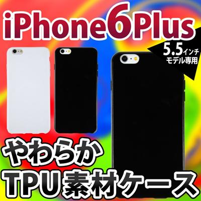 iPhone6sPlus/6Plus ケース やわらかTPU素材のiPhone6Plusケースが登場!薄型で装着していることを実感させないほど本体にフィットします。iPhone6Plusをキズや衝撃からしっかり保護。 IP62S-009 [ゆうメール配送][送料無料]の画像