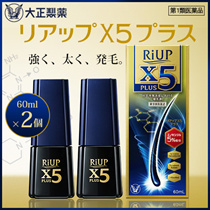 「2個」1+1【Qoo10カートクーポンご利用できます】リアップ RiUPX5プラスローション 60ml ×2個セット【大正製薬】【第1類医薬品】