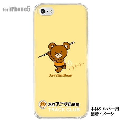 【iPhone5S】【iPhone5】【Clear Arts】【iPhone5ケース】【カバー】【スマホケース】【クリアケース】【キャラクター】【私立アニマル学園】 10-ip5-agca-03の画像