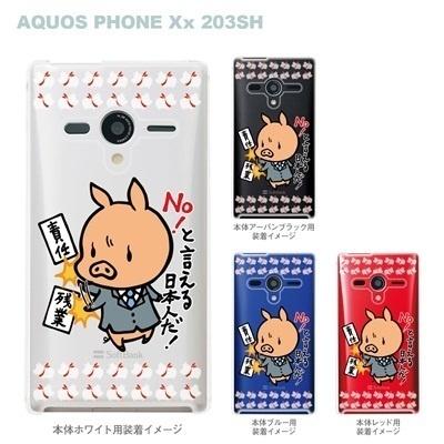【AQUOS PHONEケース】【203SH】【Soft Bank】【カバー】【スマホケース】【クリアケース】【クリアーアーツ】【アート】【SWEET ROCK TOWN】 46-203sh-sh2046の画像